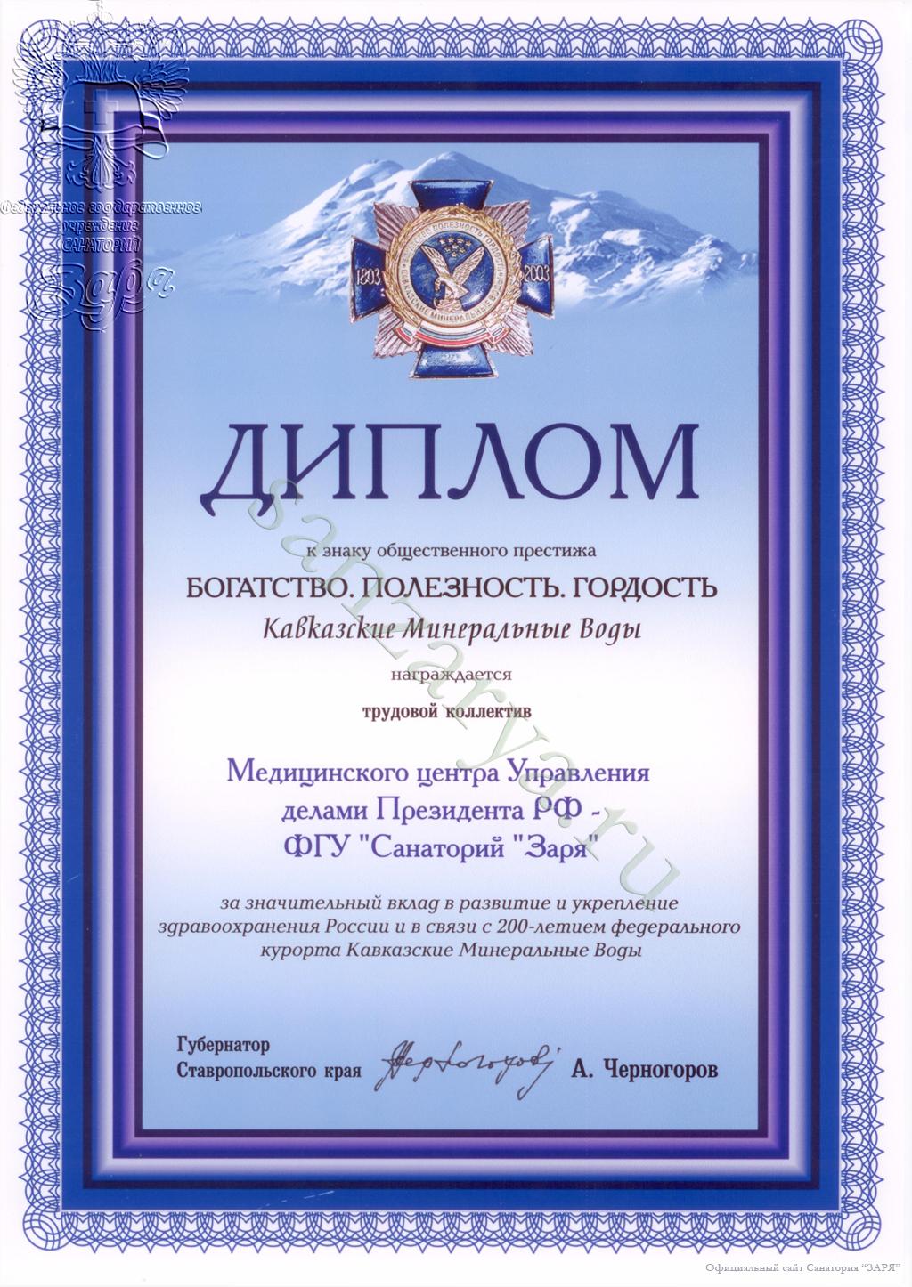 Награды Санаторий Заря  Диплом санатория за высокое качество услуг